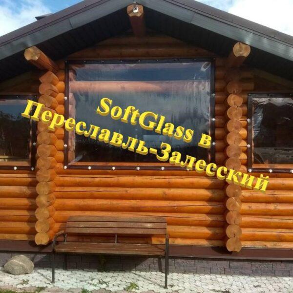 Мягкие окна в Переславль-Залесский