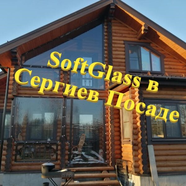 Мягкие окна в Сегиев Посаде
